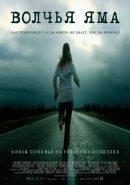 Смотреть фильм Волчья яма онлайн на KinoPod.ru платно