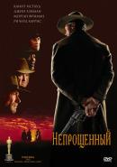 Смотреть фильм Непрощенный онлайн на KinoPod.ru платно