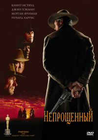 Смотреть Непрощенный онлайн на KinoPod.ru бесплатно