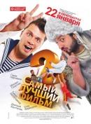 Смотреть фильм Самый лучший фильм 2 онлайн на KinoPod.ru бесплатно