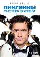 Смотреть фильм Пингвины мистера Поппера онлайн на Кинопод бесплатно