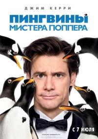 Смотреть Пингвины мистера Поппера онлайн на Кинопод бесплатно
