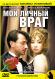 Смотреть фильм Мой личный враг онлайн на KinoPod.ru бесплатно