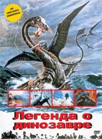 Смотреть Легенда о динозавре онлайн на Кинопод бесплатно