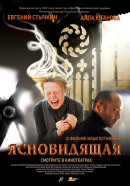 Смотреть фильм Ясновидящая онлайн на KinoPod.ru бесплатно