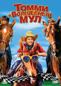 Смотреть Томми и волшебный мул онлайн на Кинопод бесплатно