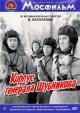 Смотреть фильм Корпус генерала Шубникова онлайн на Кинопод бесплатно