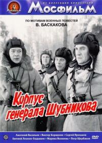 Смотреть Корпус генерала Шубникова онлайн на Кинопод бесплатно