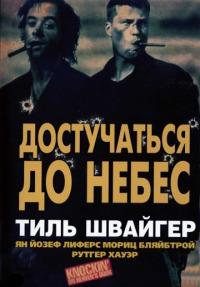 Смотреть Достучаться до небес онлайн на KinoPod.ru бесплатно