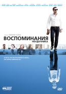 Смотреть фильм Воспоминания неудачника онлайн на Кинопод бесплатно