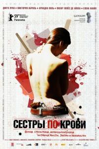 Смотреть Сестры по крови онлайн на Кинопод бесплатно