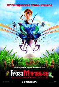 Смотреть Гроза муравьев онлайн на Кинопод бесплатно