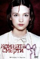 Смотреть фильм Комната смерти онлайн на KinoPod.ru бесплатно