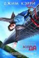 Смотреть фильм Всегда говори «ДА» онлайн на Кинопод бесплатно