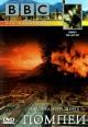 Смотреть фильм BBC: Последний день Помпеи онлайн на Кинопод бесплатно
