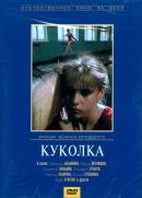 Смотреть фильм Куколка онлайн на KinoPod.ru бесплатно