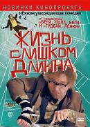 Смотреть фильм Жизнь слишком длинна онлайн на KinoPod.ru бесплатно