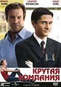 Смотреть фильм Крутая компания онлайн на KinoPod.ru бесплатно