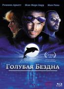 Смотреть фильм Голубая бездна онлайн на Кинопод бесплатно
