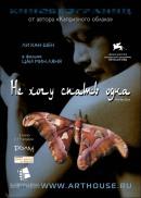 Смотреть фильм Не хочу спать одна онлайн на KinoPod.ru бесплатно