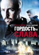 Смотреть фильм Гордость и слава онлайн на KinoPod.ru платно