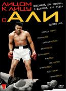 Смотреть фильм Лицом к лицу с Али онлайн на Кинопод бесплатно