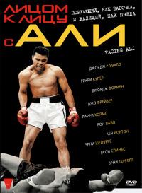 Смотреть Лицом к лицу с Али онлайн на Кинопод бесплатно