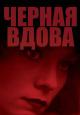Смотреть фильм Черная вдова онлайн на Кинопод бесплатно