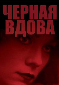 Смотреть Черная вдова онлайн на Кинопод бесплатно