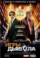 Смотреть фильм Игры дьявола онлайн на KinoPod.ru платно