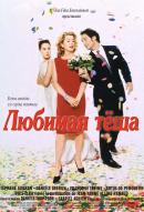 Смотреть фильм Любимая теща онлайн на KinoPod.ru платно