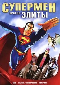 Смотреть Супермен против Элиты онлайн на Кинопод бесплатно