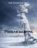 Смотреть фильм Послезавтра онлайн на KinoPod.ru платно