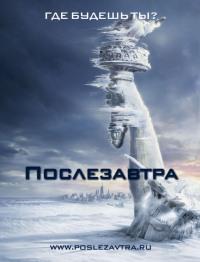 Смотреть Послезавтра онлайн на Кинопод бесплатно