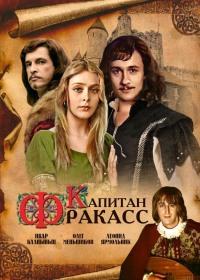 Смотреть Капитан Фракасс онлайн на Кинопод бесплатно