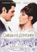 Смотреть фильм Смешная девчонка онлайн на KinoPod.ru платно
