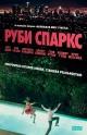 Смотреть фильм Руби Спаркс онлайн на Кинопод бесплатно