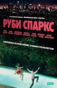 Смотреть Руби Спаркс онлайн на Кинопод бесплатно