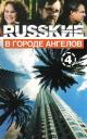 Смотреть фильм Русские в городе ангелов онлайн на Кинопод бесплатно