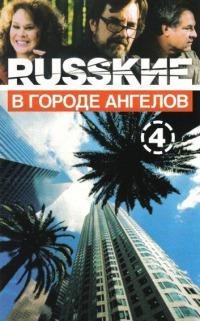 Смотреть Русские в городе ангелов онлайн на Кинопод бесплатно