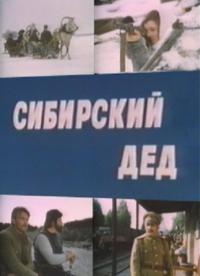 Смотреть Сибирский дед онлайн на Кинопод бесплатно