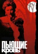 Смотреть фильм Пьющие кровь онлайн на Кинопод бесплатно