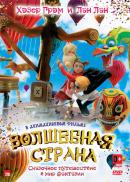Смотреть фильм Волшебная страна онлайн на KinoPod.ru платно