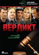 Смотреть фильм Вердикт онлайн на KinoPod.ru бесплатно