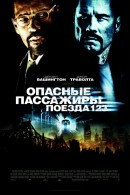 Смотреть фильм Опасные пассажиры поезда 123 онлайн на KinoPod.ru платно