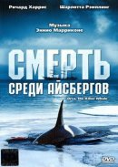 Смотреть фильм Смерть среди айсбергов онлайн на Кинопод бесплатно