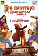 Смотреть фильм Три богатыря и Шамаханская царица онлайн на KinoPod.ru бесплатно