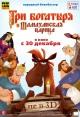 Смотреть фильм Три богатыря и Шамаханская царица онлайн на Кинопод бесплатно