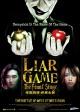 Смотреть фильм Игра лжецов: Последний раунд онлайн на Кинопод бесплатно