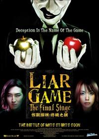 Смотреть Игра лжецов: Последний раунд онлайн на Кинопод бесплатно